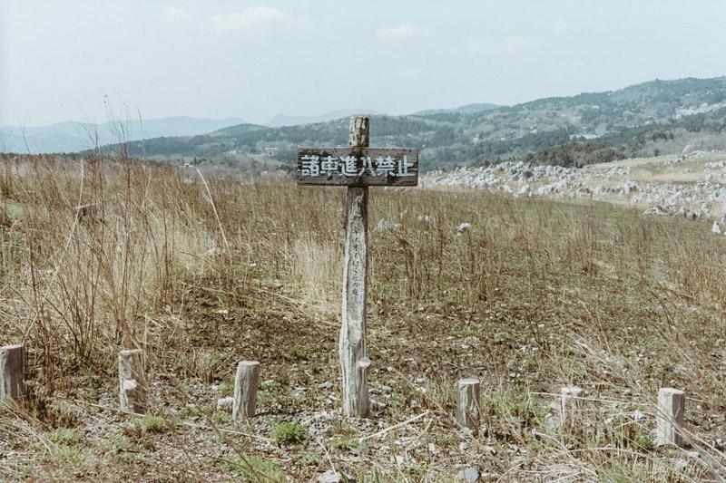 Tomasz Wagner, Akiyoshidai Plateau, Walks in Japan, Yamaguchi Prefecture, Chugoku Region