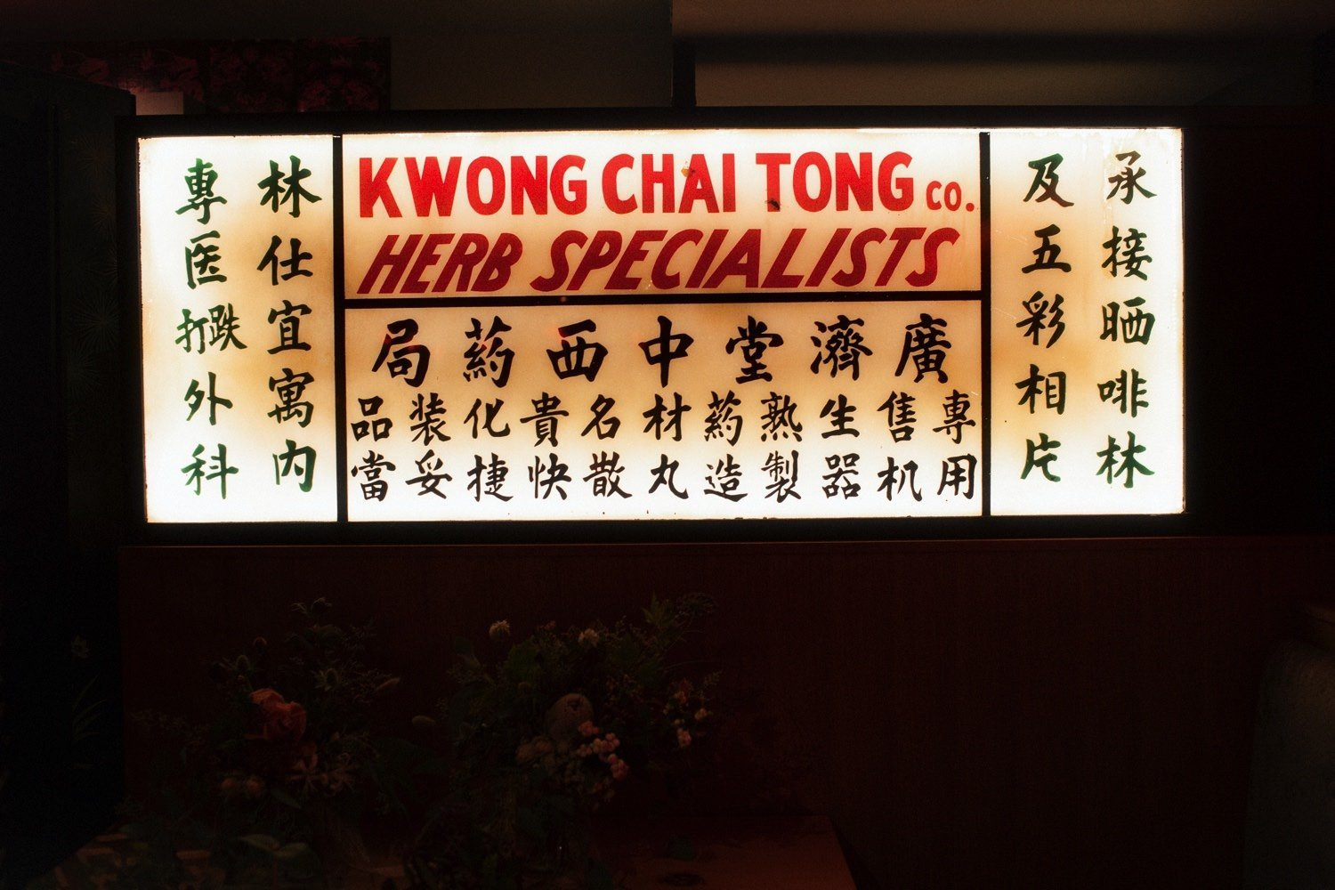 vintage chinese herbal medicine sign at sai woo vancouver in chinatown